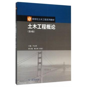 土木工程概论(第4版新世纪土木工程系列教材)