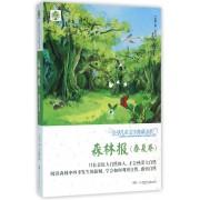 森林报(春夏卷)/全球儿童文学典藏书系