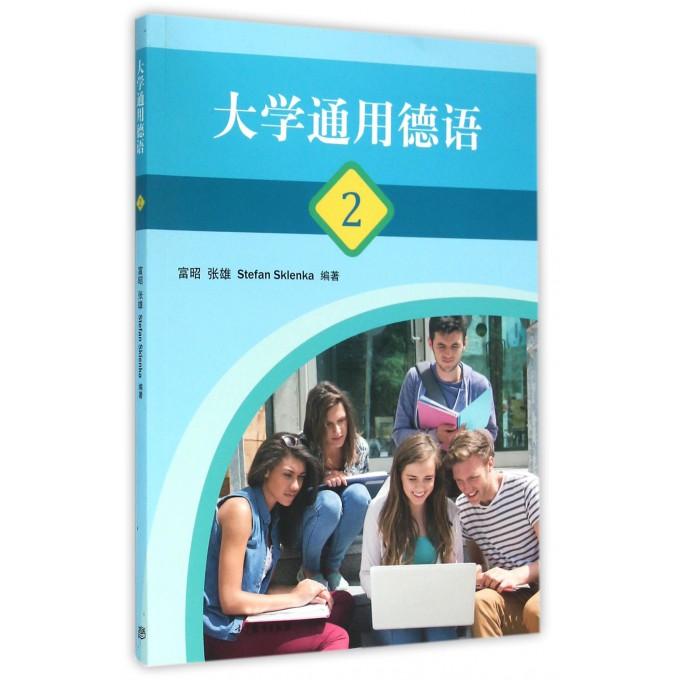 大学通用德语(2)