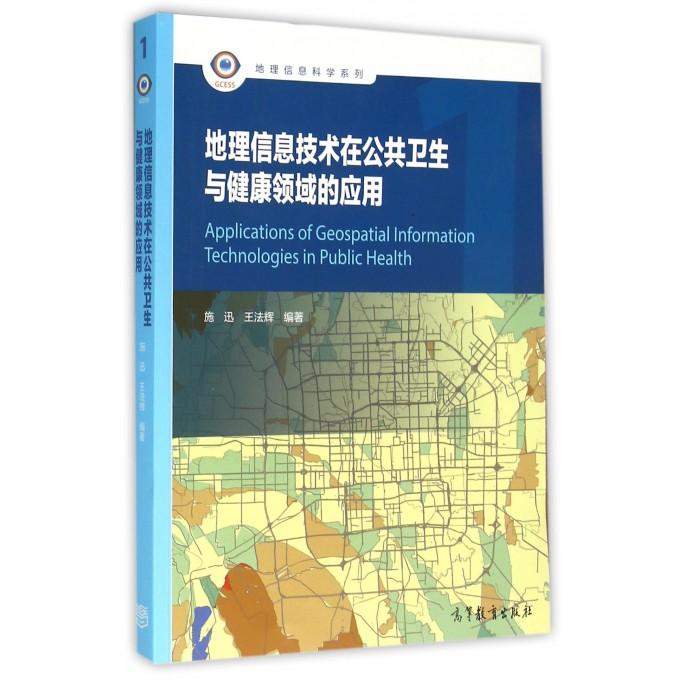 地理信息技术在公共卫生与健康领域的应用/地理信息科学系列
