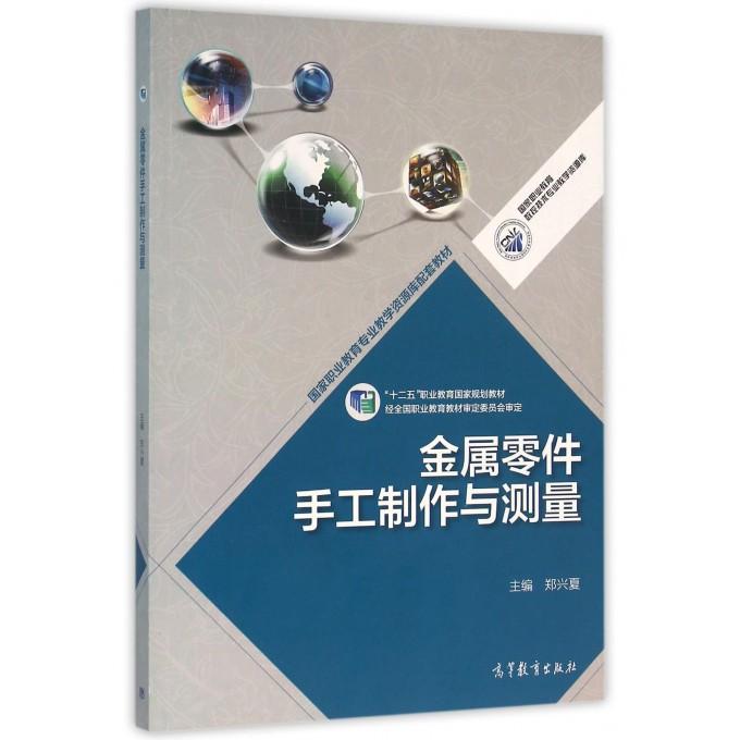 金属零件手工制作与测量/国家职业教育数控技术专业教学资源库