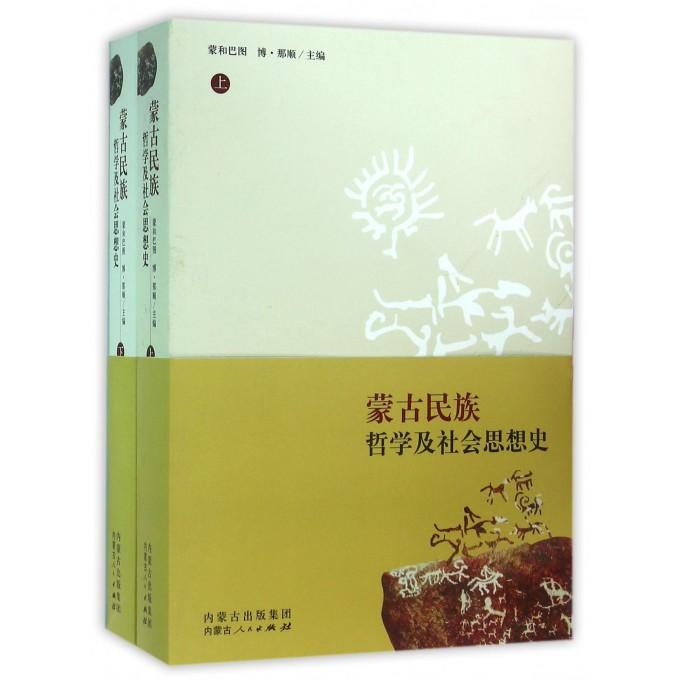 蒙古民族哲学及社会思想史(上下)