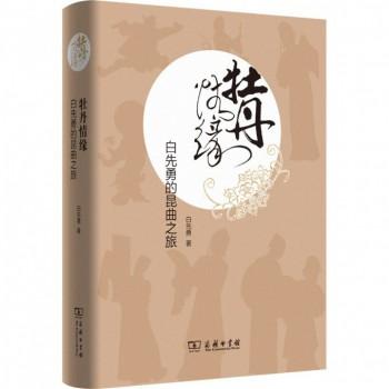 牡丹情缘(白先勇的昆曲之旅)(精)