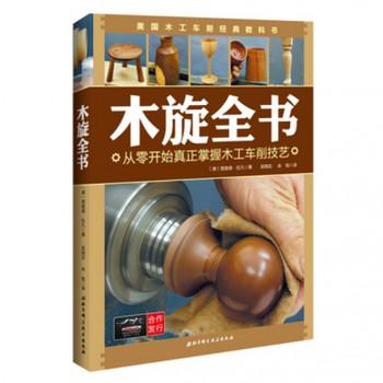 木旋全书(从零开始真正掌握木工车削技艺)
