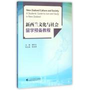新西兰文化与社会留学预备教程(附光盘)