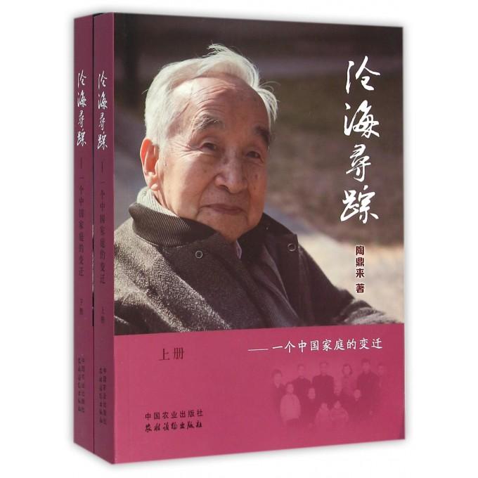 沧海寻踪--一个中国家庭的变迁(上下)