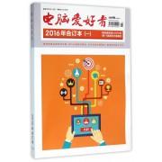 电脑爱好者(2016年合订本1)