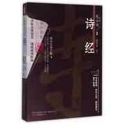 诗经(升级版)/万卷楼国学经典