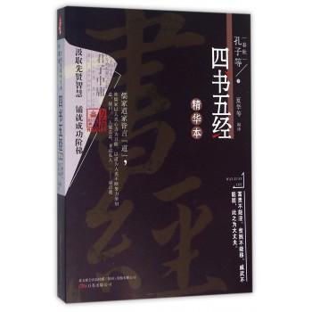 四书五经精华本(升级版)/万卷楼国学经典
