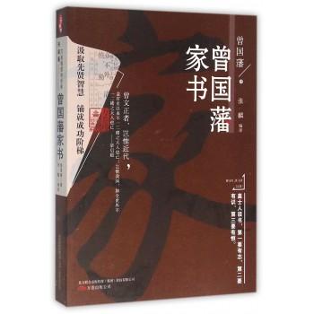 曾国藩家书(升级版)/万卷楼国学经典