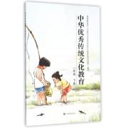 中华优秀传统文化教育(1下)