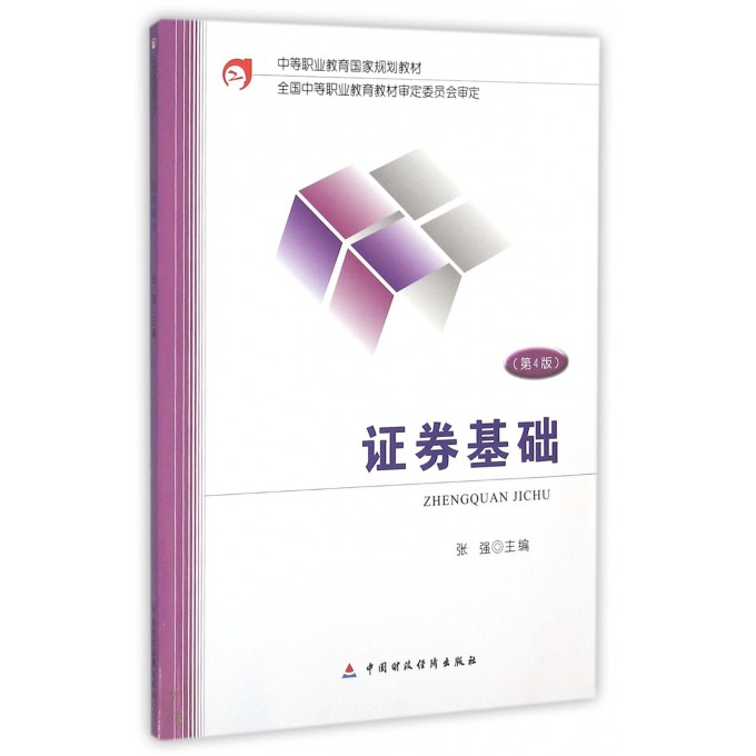 证券基础(第4版中等职业教育国家规划教材)