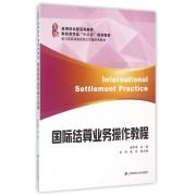 国际结算业务操作教程(应用技术型高等教育财经类专业十三五规划教材)