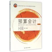 预算会计(第3版高职高专财会专业工学结合课程改革系列教材)