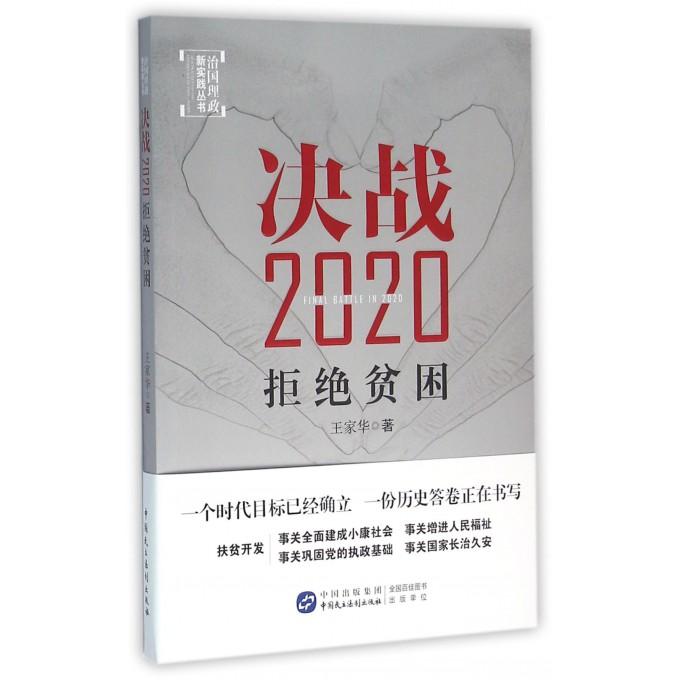 决战2020(拒绝贫困)/治国理政新实践丛书