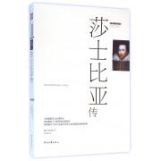莎士比亚传/外国名人传记系列