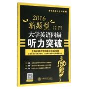 2016新题型大学英语四级听力突破/考试阅卷人点评系列