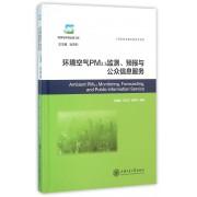 环境空气PM2.5监测预报与公众信息服务(能源与环境出版工程)(精)
