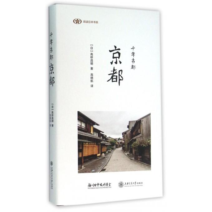千年古都京都(精)/阅读日本书系