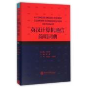 英汉计算机通信简明词典(精)