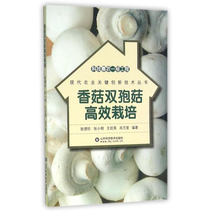 香菇双孢菇高效栽培/现代农业关键创新技术丛书
