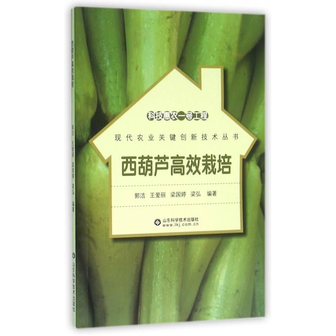 西葫芦高效栽培/现代农业关键创新技术丛书