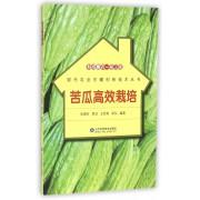 苦瓜高效栽培/现代农业关键创新技术丛书