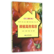 辣椒高效栽培/现代农业关键创新技术丛书