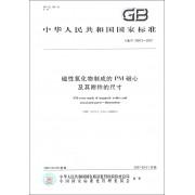 磁性氧化物制成的PM磁心及其附件的尺寸(GB\T20873-2007)/中华人民共和国国家标准