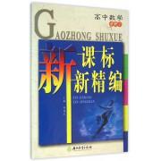 高中数学(必修2)/新课标新精编