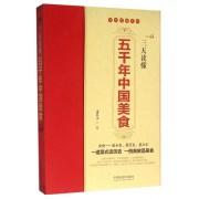 三天读懂五千年中国美食/三天读懂系列