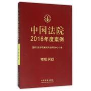 中国法院2016年度案例(物权纠纷)