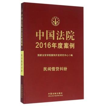中国法院2016年度案例(民间借贷纠纷)