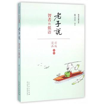 老子说(智者的低语漫画彩版全本)/国学经典读本