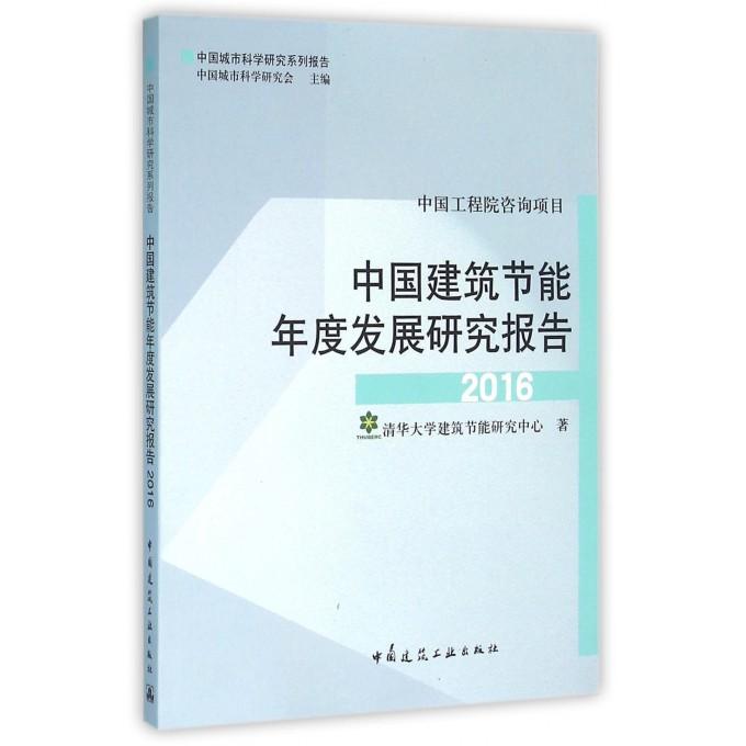 中国建筑节能年度发展研究报告(2016中国城市科学研究系列报告)