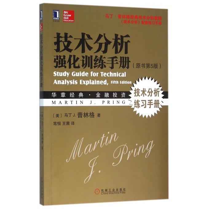 技术分析强化训练手册(原书第5版华章经典金融投资)