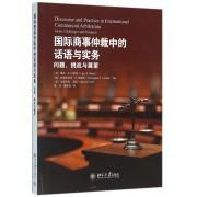 国际商事仲裁中的话语与实务(问题挑战与展望)