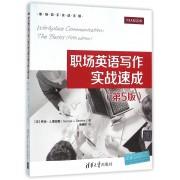 职场英语写作实战速成(第5版职场高手实战手册)