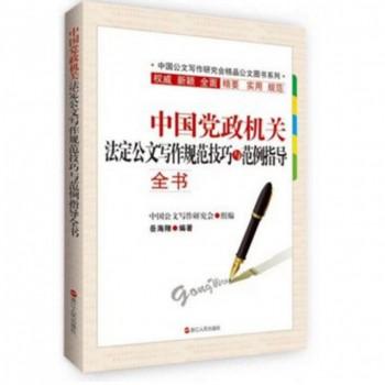 中国党政机关法定公文写作规范技巧与范例指导全书/中国公文写作研究会精品公文图书系列