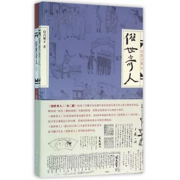 俗世奇人(共2册)