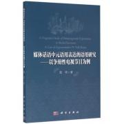 媒体话语中元语用表达的语用研究--以争辩性电视节目为例(英文版)