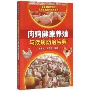 肉鸡健康养殖与疾病防治宝典/畜禽健康养殖与疾病防治技术宝典系列