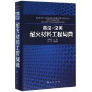 英汉-汉英耐火材料工程词典(精)