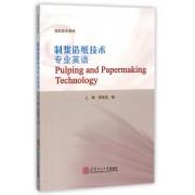 制浆造纸技术专业英语(高职高专教材)