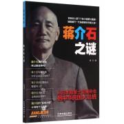 蒋介石之谜