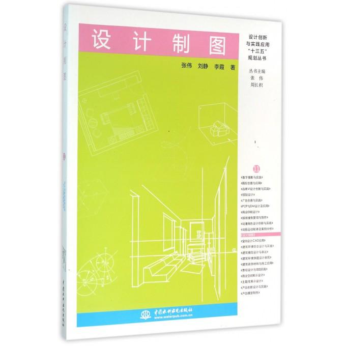 设计制图/设计创新与实践应用十三五规划丛书