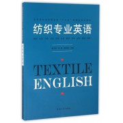 纺织专业英语(高等院校纺织服装类十三五部委级规划教材)