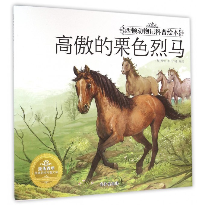 高傲的栗色烈马/西顿动物记科普绘本