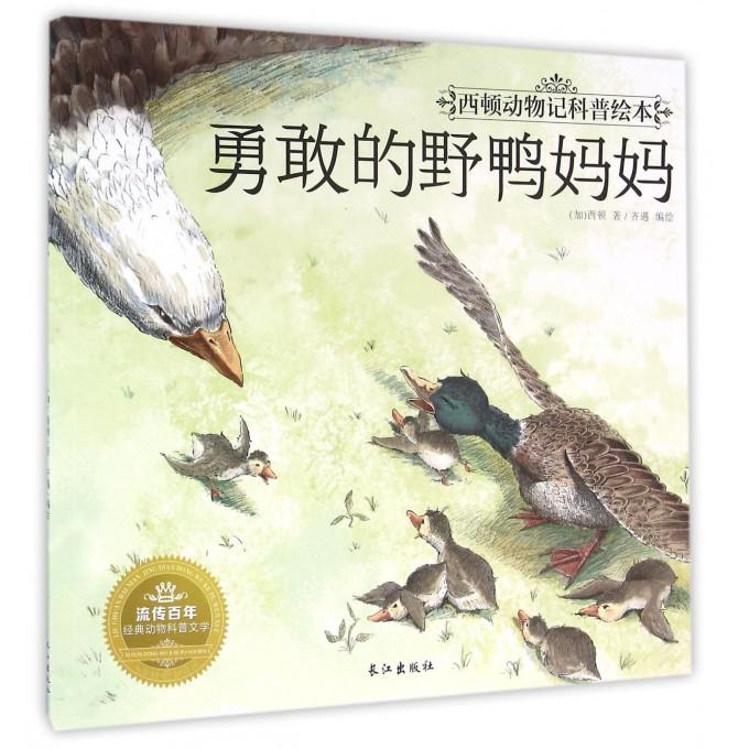 勇敢的野鸭妈妈/西顿动物记科普绘本