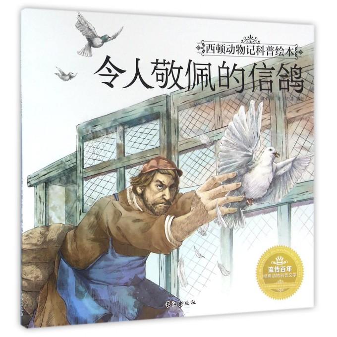 令人敬佩的信鸽/西顿动物记科普绘本